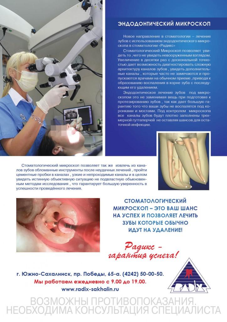 endo_microscop(1)